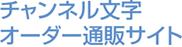 チャンネル文字オーダー通販サイト